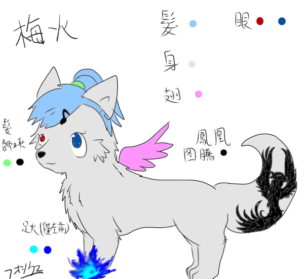 梅火(雷狐.png