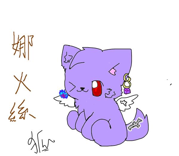 娜火絲(雷狐)(2).png