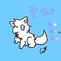 雲狐(黑尾).bmp