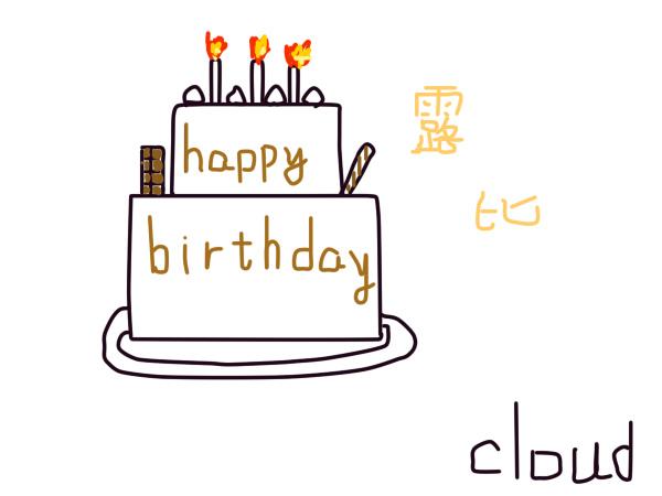 生日蛋糕.bmp