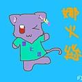 娜火絲(月羽).jpg