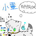 小靈(雷狐).png