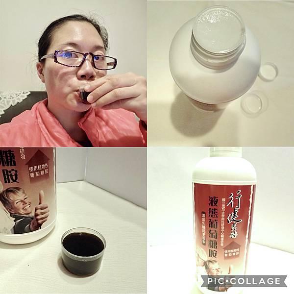 液態葡萄糖胺液
