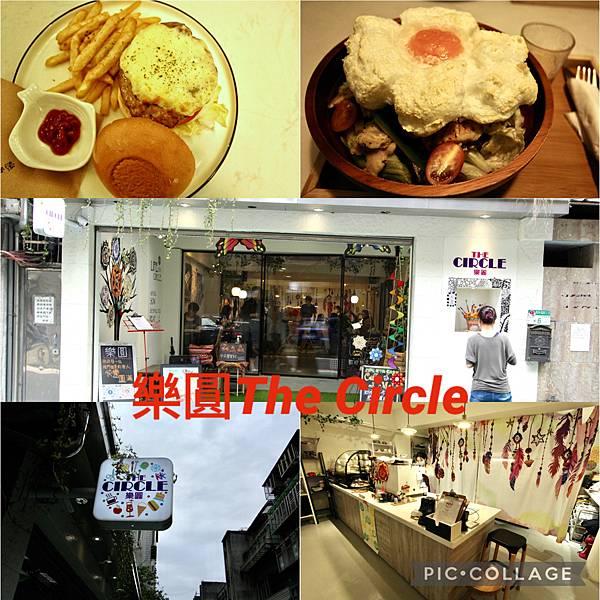 The circle樂圓