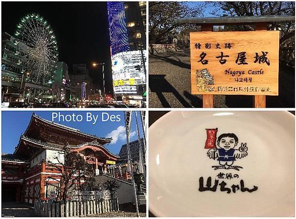nagoya_00.jpg