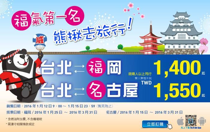 20160112威航促銷.png