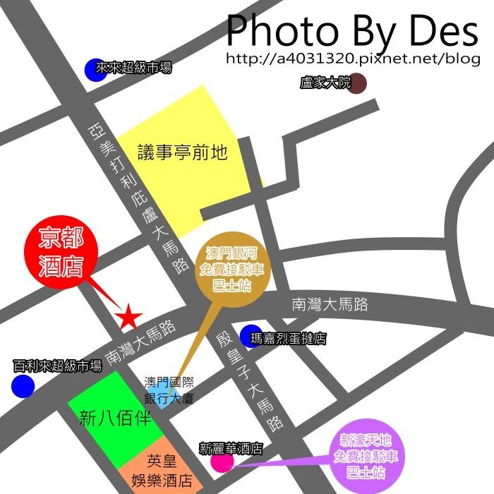 澳門京都酒店MAP.jpg