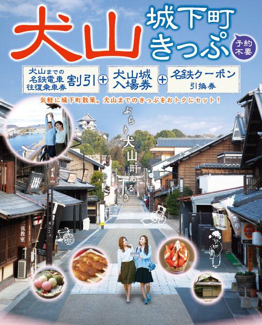inuyama_001.jpg