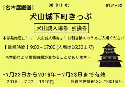 名鐵名古屋_犬山套票_02犬山城券.jpg