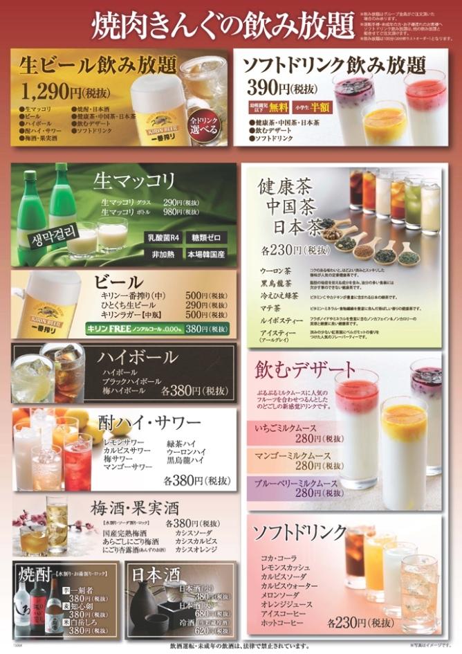 image_drink02.jpg