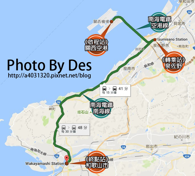 wakayamakanko電車圖.jpg