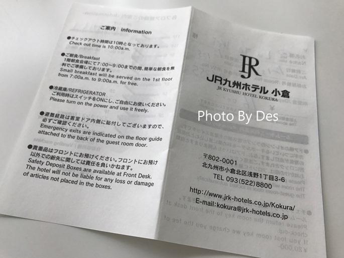JRKOKURA_21.JPG