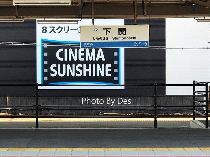 Shimonoseki_09.JPG