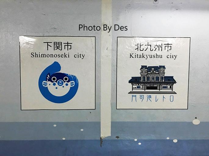 Shimonoseki_54.JPG