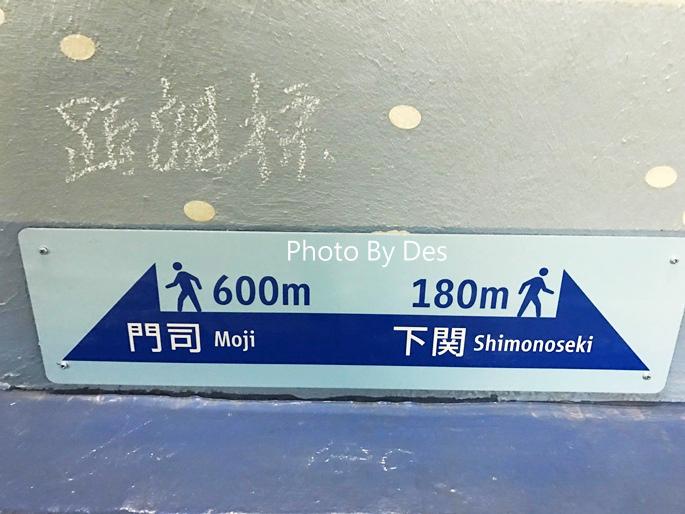 Shimonoseki_51.JPG
