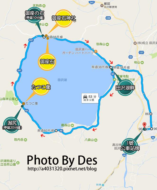 田澤湖2.jpg