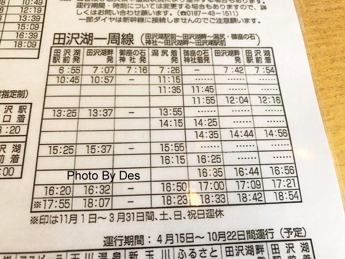 Tazawako_11.JPG