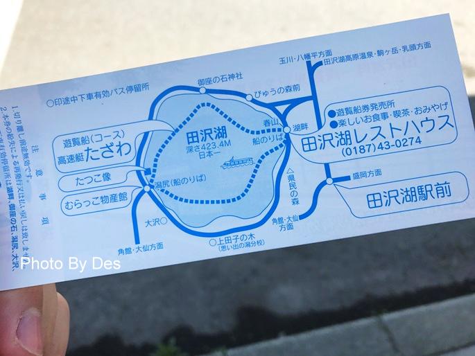 Tazawako_12_1.JPG