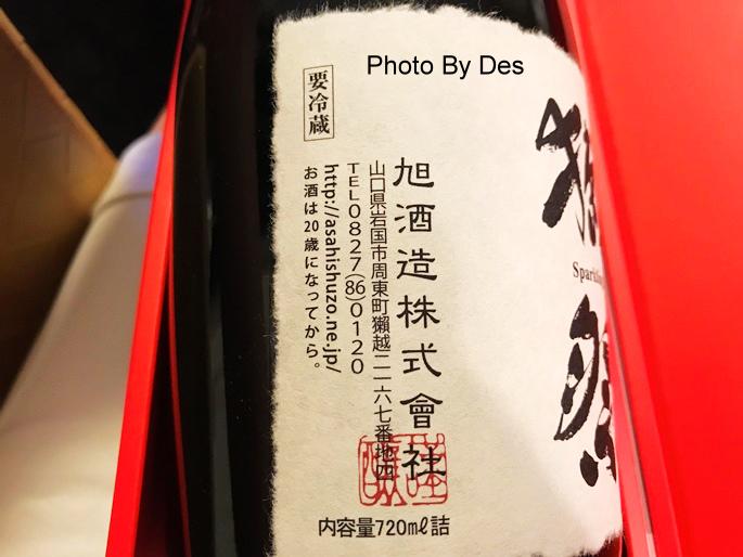 DASSAI_35.JPG