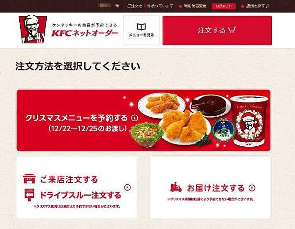 004_KFC_預約登入後頁面.jpg