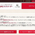 002_KFC_登入會員.jpg