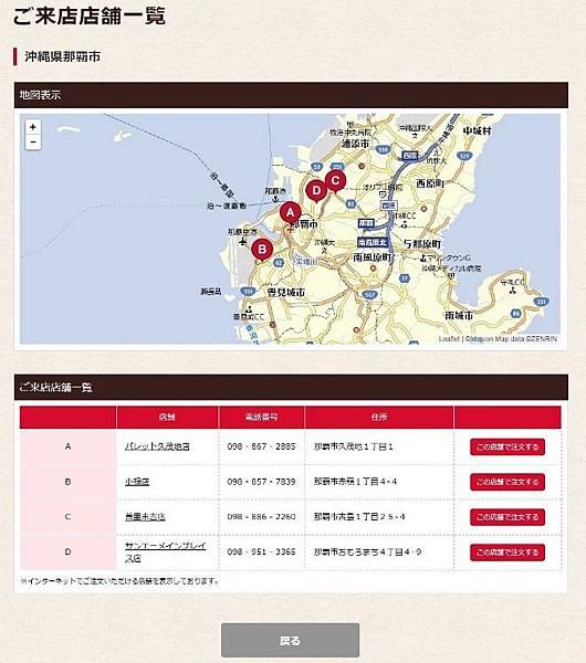 007_KFC_選擇行政區域內的門市.jpg
