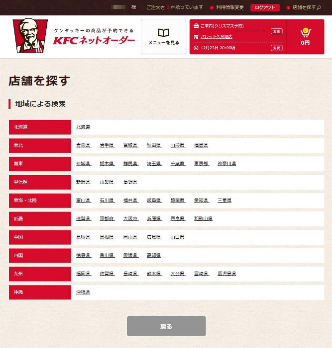 005_KFC_選擇門市.jpg