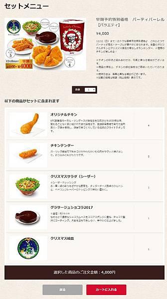 010_KFC_餐點數量與確定.jpg