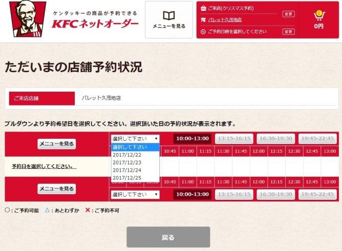 008_KFC__選擇預約取餐日期.jpg