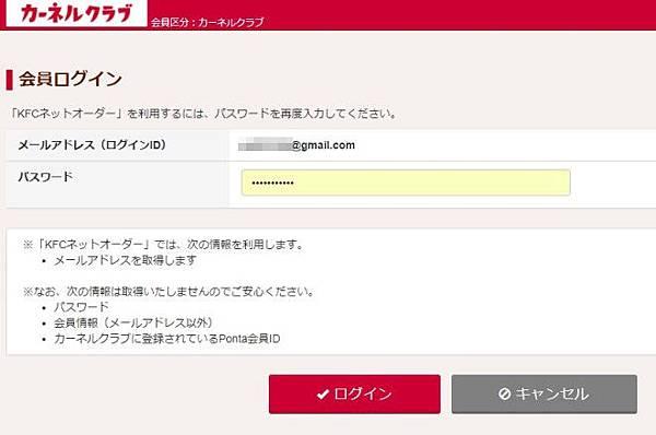 003_KFC_登入帳號.jpg