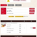 011_KFC_購物車確認以及是否追加餐點.jpg