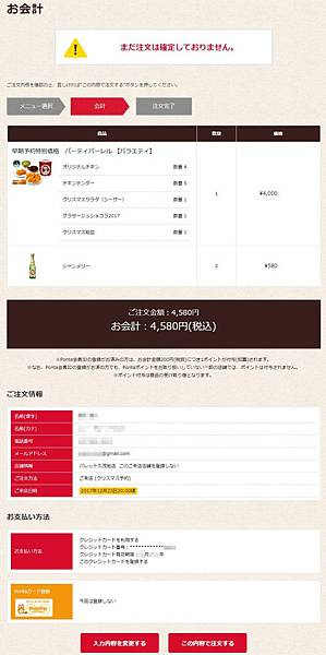 017_KFC_訂單最後確認頁面.jpg