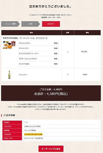 019_KFC_預定成功.jpg