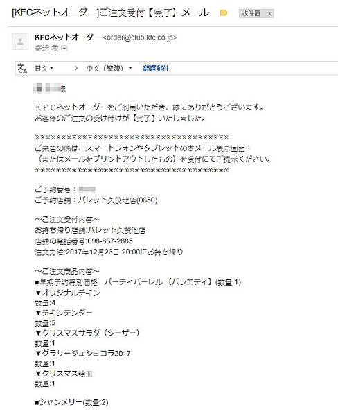 020_KFC_信箱訂單寄送.jpg