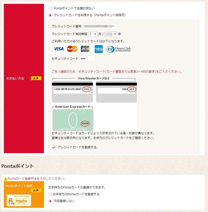 016_KFC_刷卡欄位說明.jpg