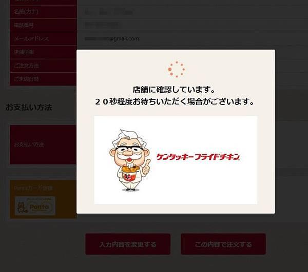 018_KFC_刷卡中.jpg