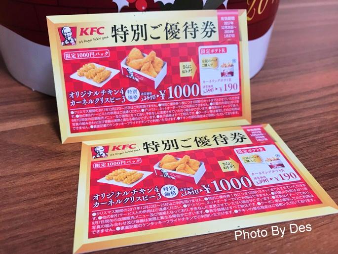 KFCOKA_10.JPG