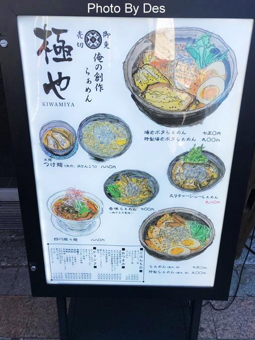 Kiwamiya_05.JPG