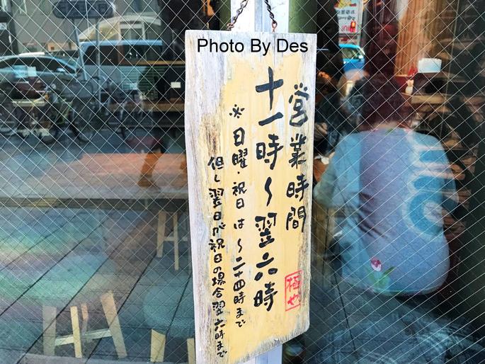 Kiwamiya_04.JPG