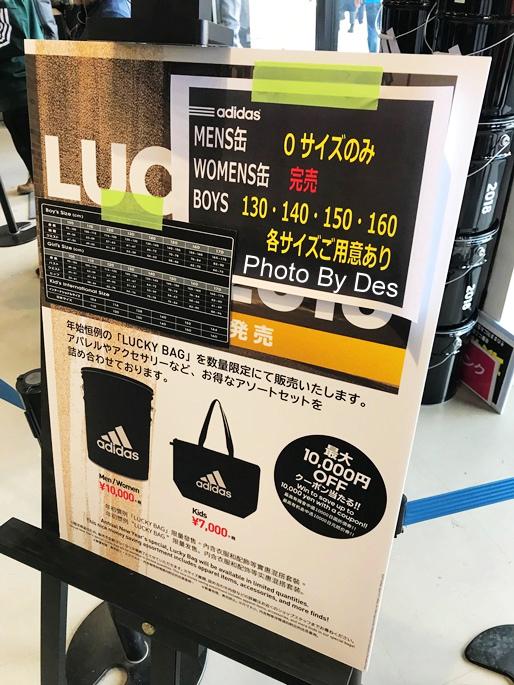 luckybag_02.JPG