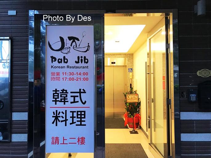 PabJiB2_04.JPG