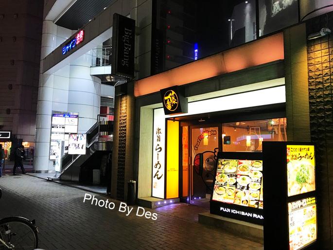 fujiichiban_02.JPG
