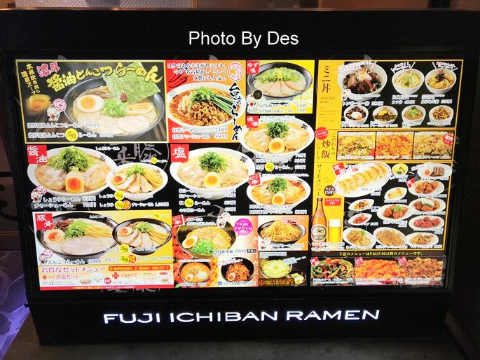 fujiichiban_04.JPG