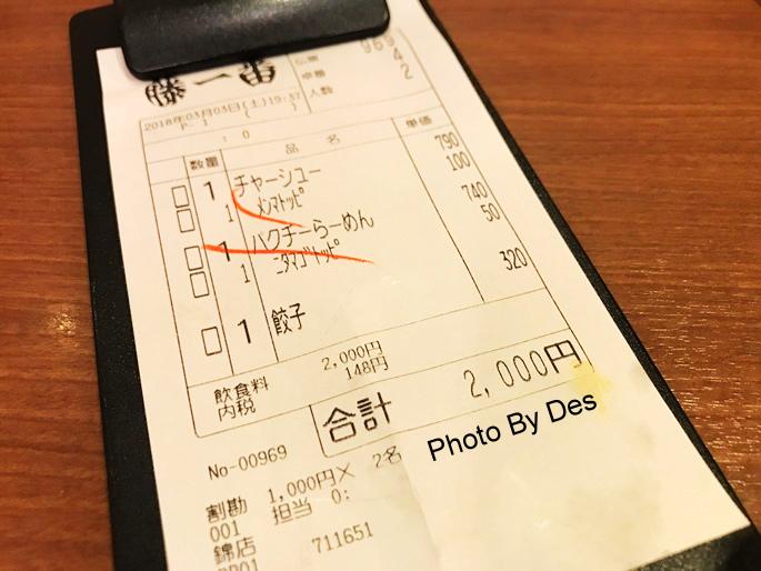 fujiichiban_39.JPG