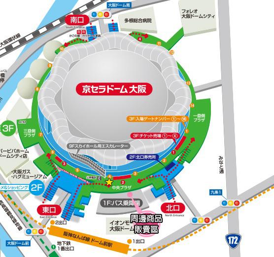 大阪巨蛋_05.jpg