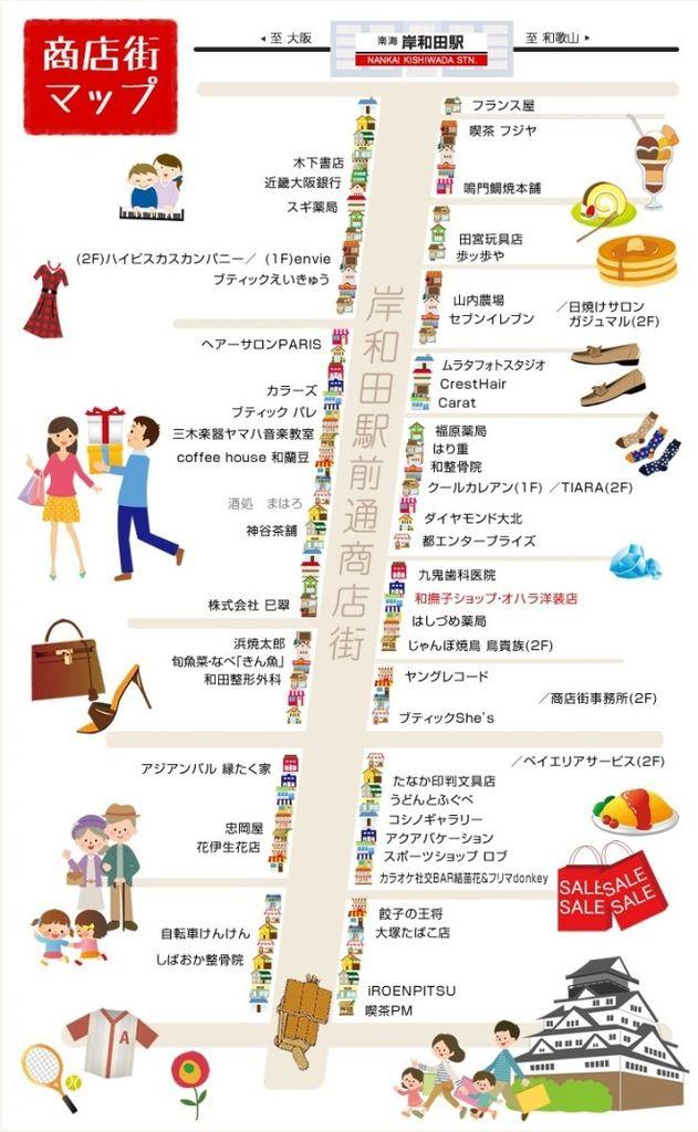 岸和田駅前通商店街.jpg