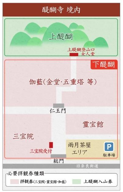 醍醐寺案內圖.jpg