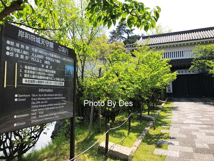 Kishiwada_16.JPG