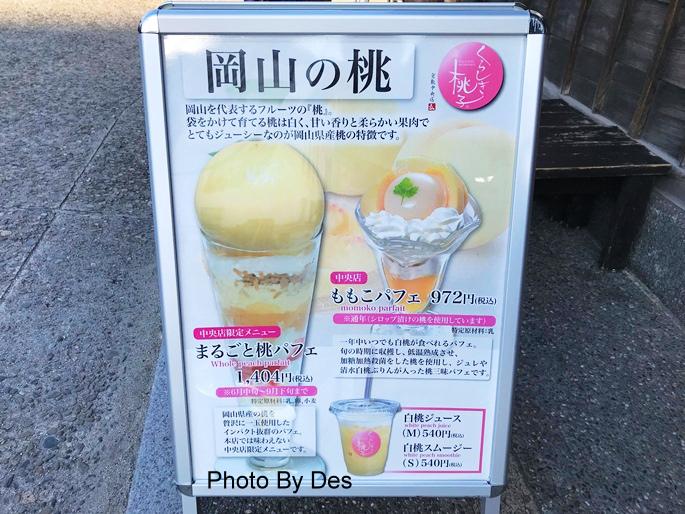 kurashikimomoko_05.JPG