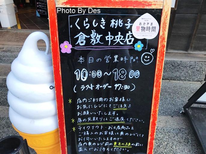 kurashikimomoko_04.JPG
